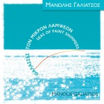 Manolis Galiatsos - Seas of Faint Shimmers