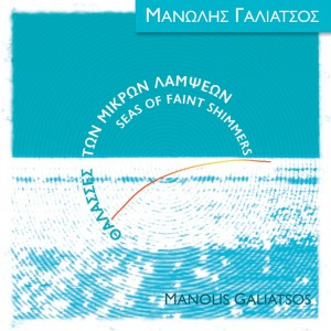 Manolis Galiatsos – Seas of Faint Shimmers