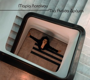 Maria Latsinou – Mia Anasa Dromos