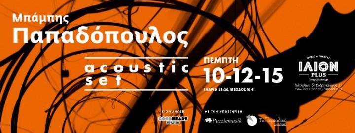 10/12/2015 Μπάμπης Παπαδόπουλος Acoustic Set LIVE @ ΙΛΙΟΝ plus