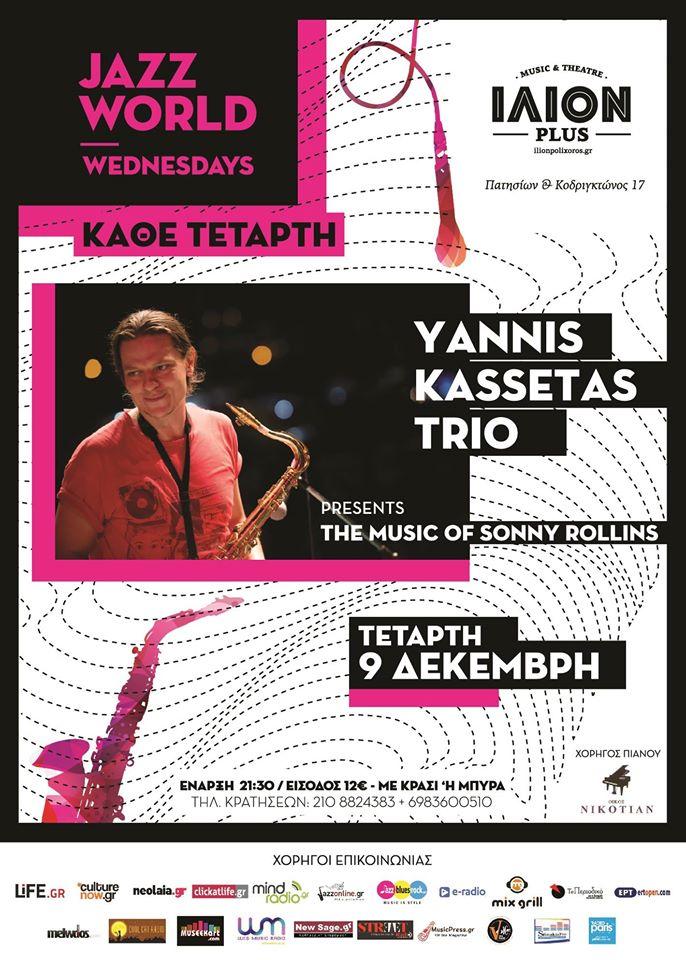 09/12/2015 Γιάννης Κασέτας: Sonny Rollins Tribute LIVE @ ΙΛΙΟΝ plus