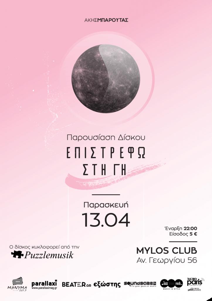 """13/4/2018   Akis Baroutas – live presentation of """"Epistrefo sti Gi"""" @ Mylos Club"""