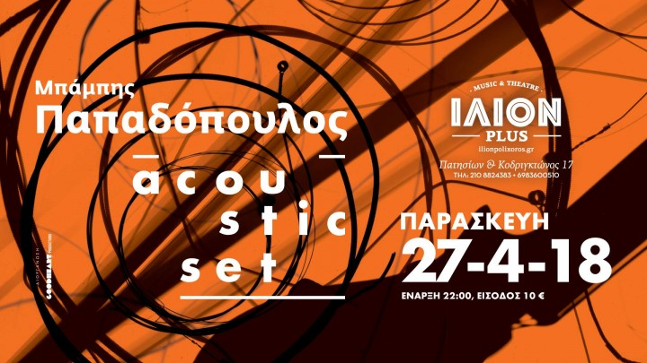 27/4/2018   Babis Papadopoulos Acoustic set   @ ΙΛΙΟΝ plus