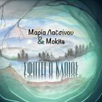 Μαρία Λατσίνου & Mokita - Σφίγγει ο κλοιός  (digital single)