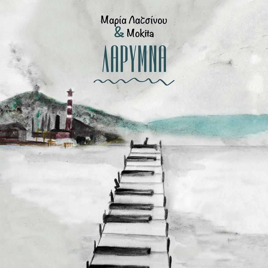 "26/10/2018  CD Lounge ""Larymna"" Maria Latsinou & Mokita @ ILION plus"