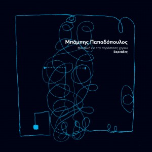 New Puzzlemusik release (PIECE Q02) : Babis Papadopoulos – Voreades: Music for a Dance Performance