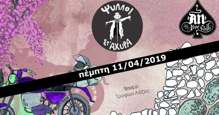 11/4/2019   Psylloi st' Ahyra LIVE (opening act: Treefon Lazos) @ An Club, Athens