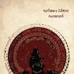Treefon Lazos - Anafora