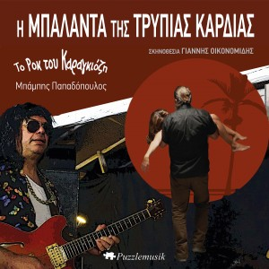 Babis Papadopoulos- Rock of Karagiozis