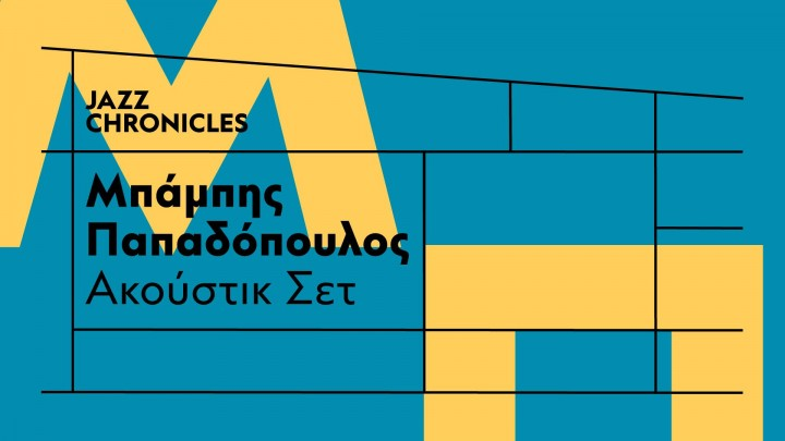 19/1/2020   Jazz Chronicles: Babis Papadopoulos Acoustic Set  @ SNFCC (Lighthouse)